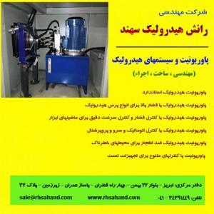 پاوریونیت هیدرولیک - پاورپک هیدرولیک - رانش هیدرولیک سهند
