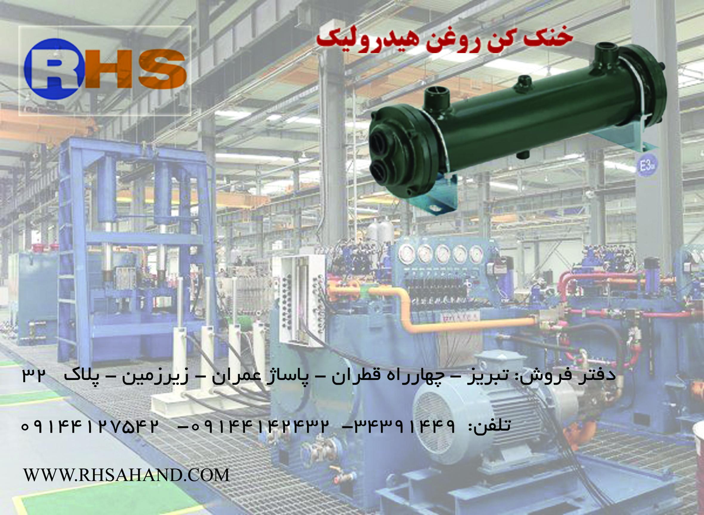 خنک کننده هیدرولیک – تولید و فروش