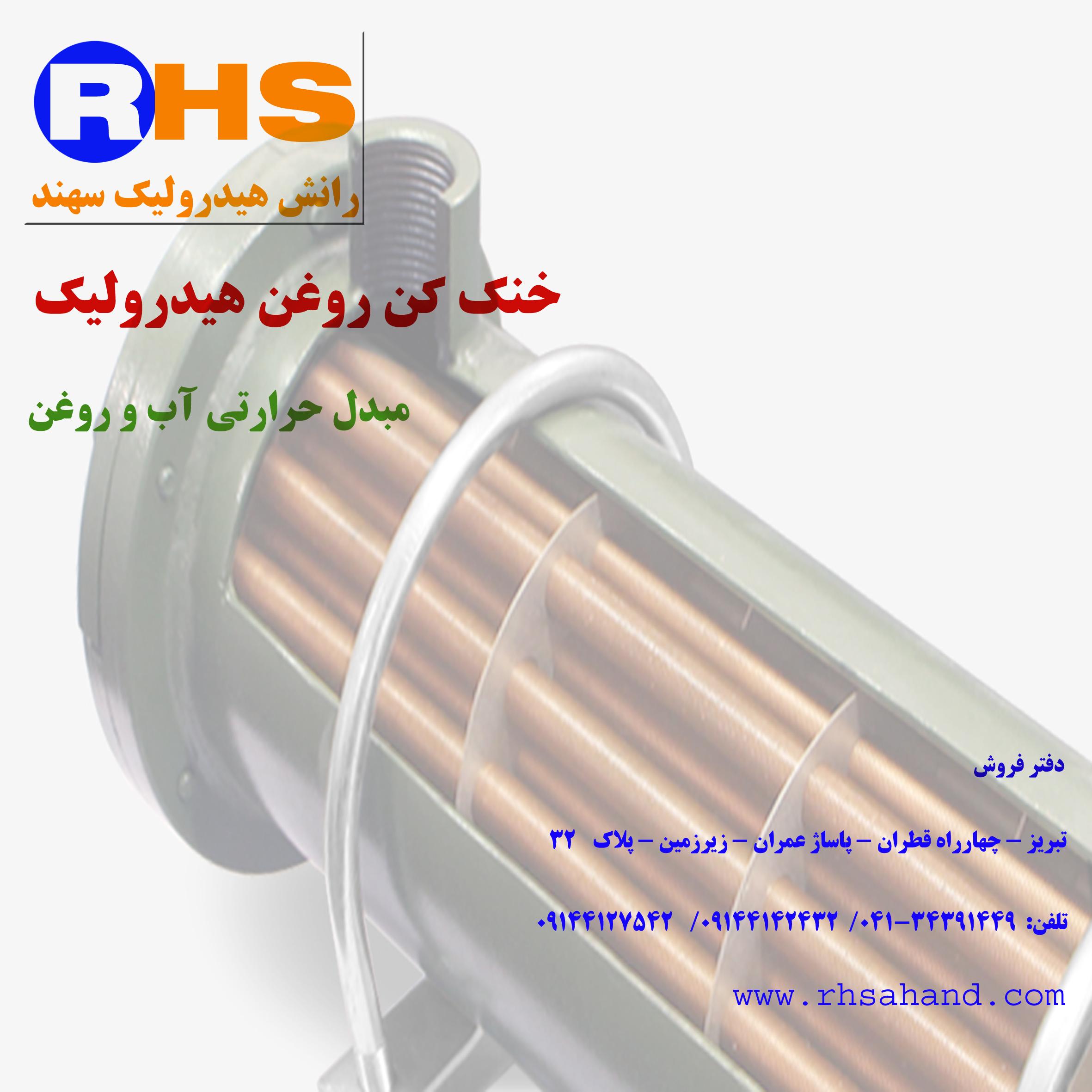 خنک کننده روغن هیدرولیک – صنایع گچ