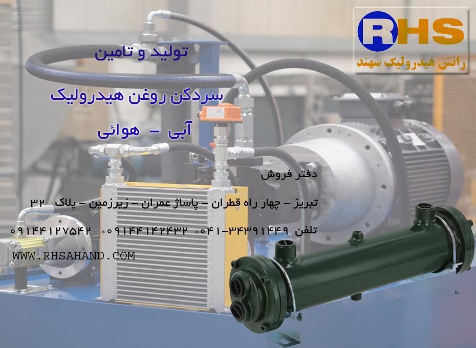 سردکن روغن هیدرولیک – تولید و فروش