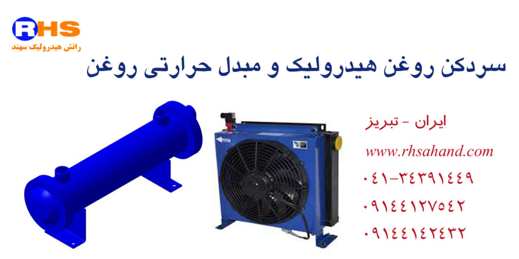 مبدل حرارتی روغن هیدرولیک – استاندارد و فروش