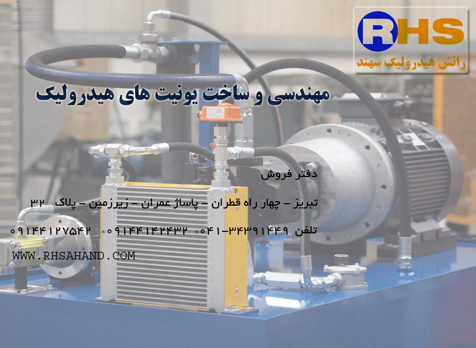 پاوریونیت هیدرولیک - تبریز، ایران