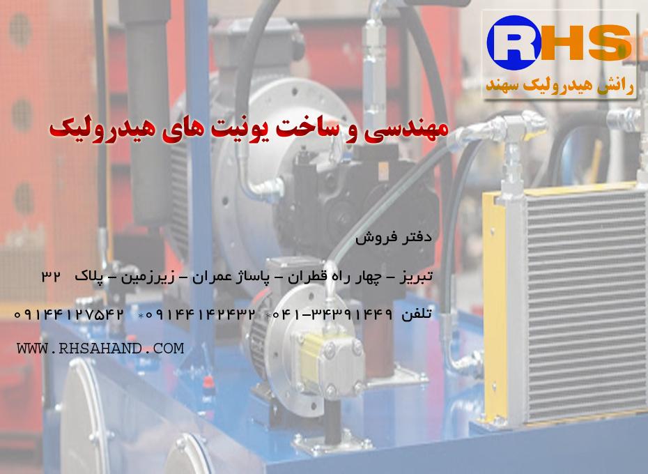 پاوریونیت هیدرولیک - ایران
