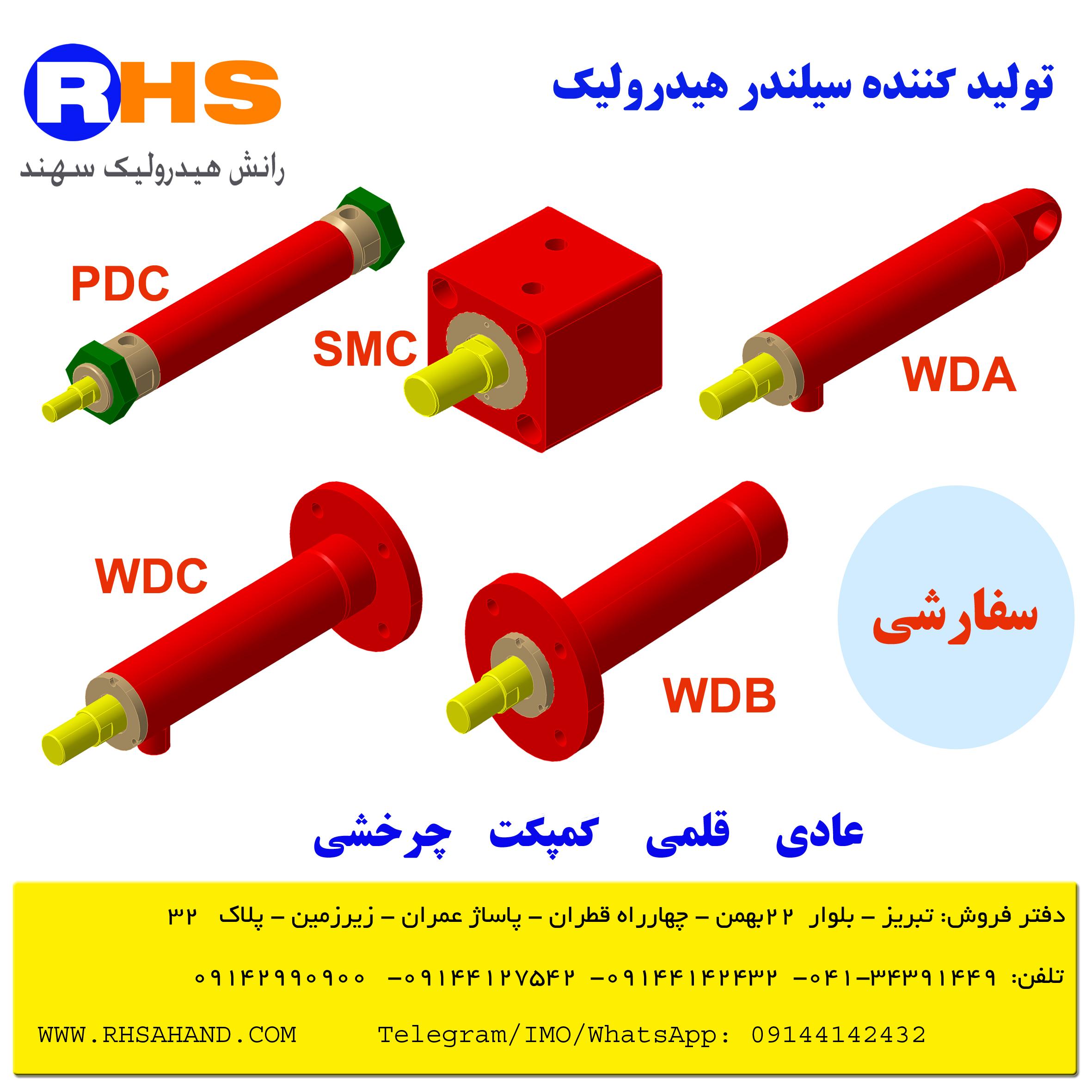 سیلندر هیدرولیک - تولید و تامین