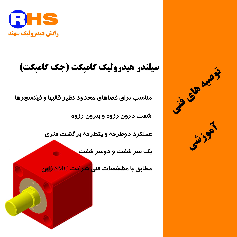 سیلندر هیدرولیک کامپکت - تولید، تامین