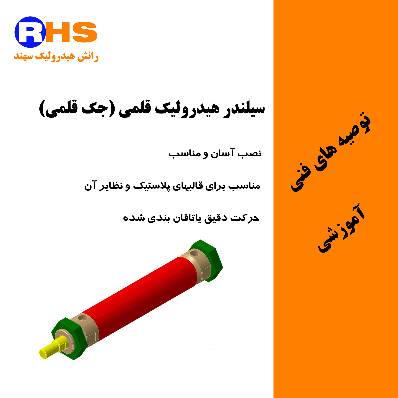 جک قلمی - قطعات هیدرولیک رانش