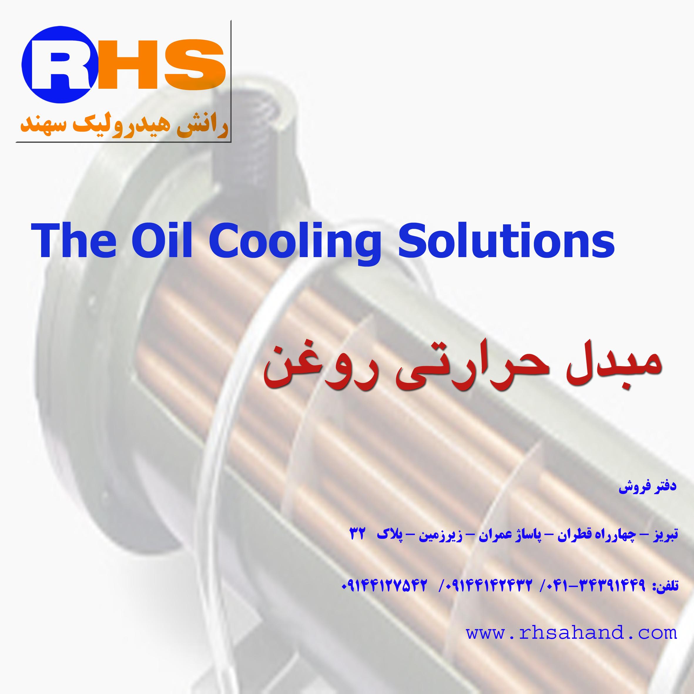 مبدل حرارتی روغن – تامین و فروش